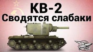 Самые лучшие выстрелы на КВ-2 и O-I ваншоты и вертухи World of Tanks