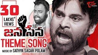 JANA SENA THEME SONG   by Satya Sagar, Hemachandra, Shivakrishna   Pawan Kalyan   TeluguOne