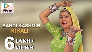 Sarita Kharwal New Song 2016 | Bandi Kashmir Ki Kali | Latest Video | FULL Song | Rajasthani Song