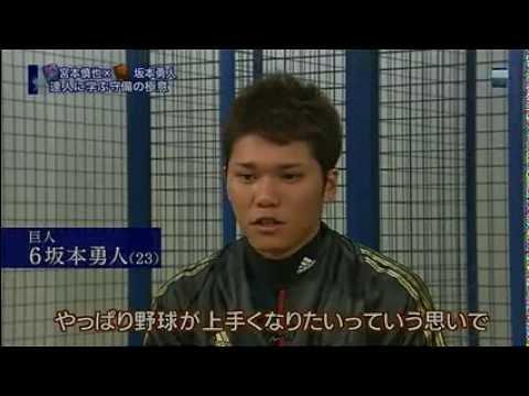 20120117 すぽると!宮本慎也×坂本勇人 達人に学ぶ守備の極意