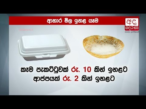 prices of food to in|eng