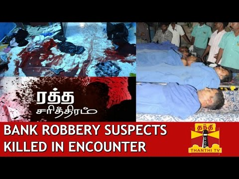 Ratha Sarithiram : Five Bank Robbery Suspects Killed In Encounter - Thanthi TV