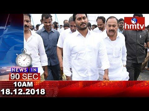 10pm News In 90 Seconds | Latest Telugu News In 90 Seconds | 18.12.2018 | hmtv