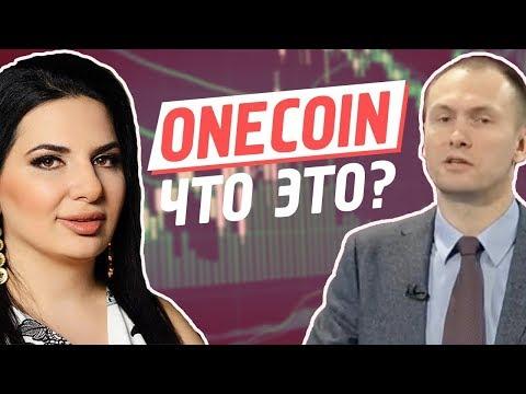 Onecoin курс 2018. Что это? лохотрон? или файнэншэл рэволуюшн...