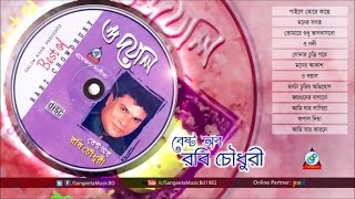 Robi Chowdhury - O Doyal | Bangla New Song | Sangeeat