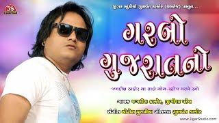 Garbo Gujarat No Jagdish Thakor Navratri Non Stop Ras Garba