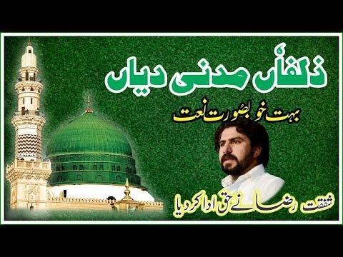 Shafqat Raza   New Naat 2018   Zulfan Madni Diyan  