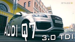 Тест-драйв AUDI Q7/Ауди Ку7 (обзор проблем, минусы и плюсы; паркетник / внедорожник )