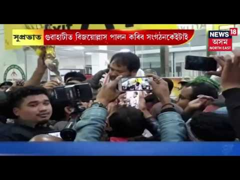 Hero's Welcome For Akhil Gogoi At LGBI Airport After Citizenship Bill Lapses In RS thumbnail