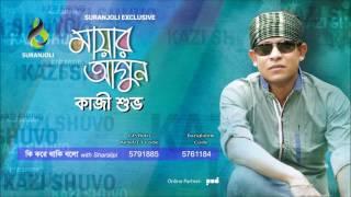 Kazi Shuvo - Ki Kore thaki Bolo | কি করে থাকি বলো | Eid ul Azha 2016 | Suranjoli