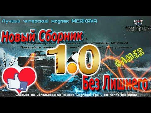 Моды Меркава 1.0 - Вотспик World of tanks 1.0 - ЧИТЫ ВОРЛД ОФ ТАНКС 1.0 (05.04)