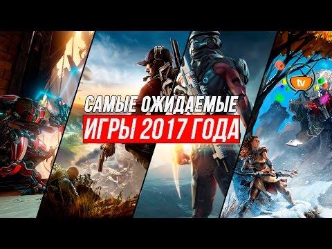 САМЫЕ ОЖИДАЕМЫЕ ИГРЫ 2017 года   Most Anticipated Games of 2017