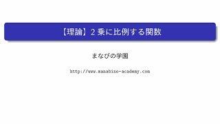 【中3数学】関数y=ax^2