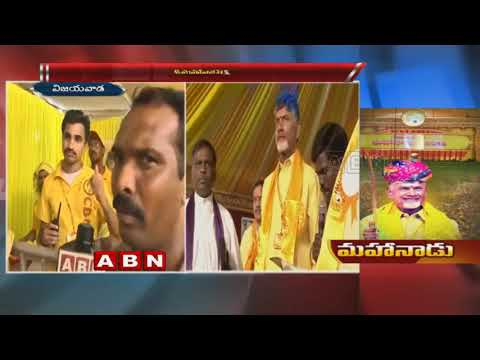 TDP Mahanadu in Vijayawada | TDP activists Face to Face with ABN