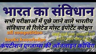 सभी एग्जाम से रिलेटेड भारतीय संविधान के मोस्ट इंपोर्टेंट प्रश्न उत्तर