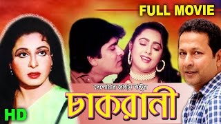 CHAKRANI | Shabana | Bapparaj | Amit hasan | Bangla HD movie