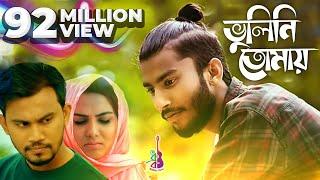 Bhulini Tomay   Jisan Khan Shuvo   Rasel Khan   Zerin Khan   Bangla New Song 2019