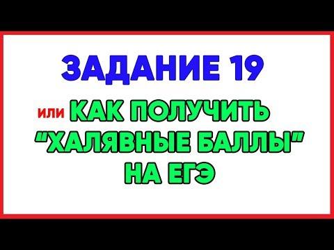 Задание 19  ЕГЭ математика 2018 Экстра