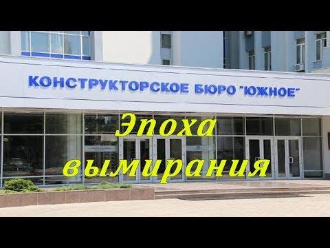 Тихий бунт в украинском КБ Южное. Все достижения - ложь.