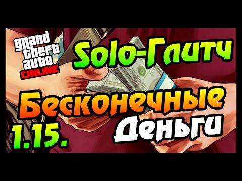 GTA ONLINE - Соло-глитч на деньги 1.15 (Баг на деньги)