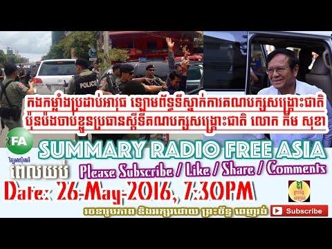 Radio Free Asia RFA  Summary The Main News, Night News 26 May 2016 at 7:30PM | Khmer News Today