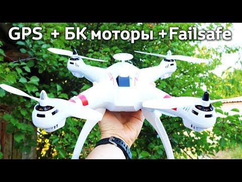 BAYANGTOYS X16 NEW ЛУЧШИЙ БЮДЖЕТНЫЙ ДРОН С GPS на Б/К МОТОРАХ + КОНКУРС