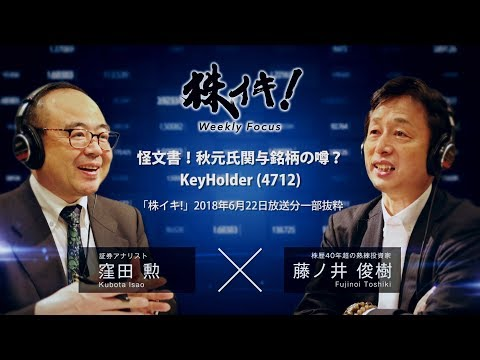 怪文書!秋元氏関与銘柄の噂?KeyHolder(4712)(『株イキ!』2018年6月22日放送分一部抜粋)