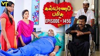 KalyanaParisu 2 - Tamil Serial | கல்யாணபரிசு | Episode 1456 | 12 December 2018 | Sun TV Serial