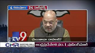 4 Minutes 24 Headlines : Top Trending News - 14-12-2018