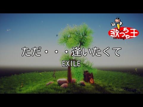 【カラオケ】ただ・・・逢いたくて/EXILE