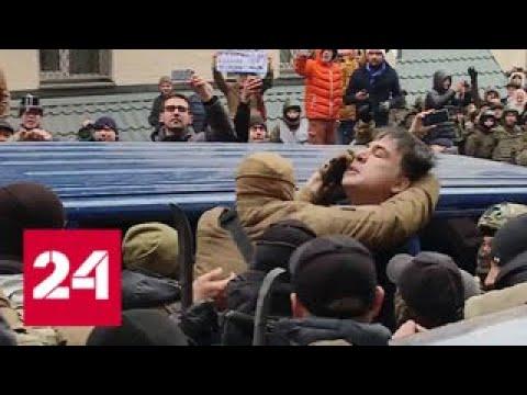 Беспорядки в Киеве: Саакашвили покоряет крыши, Тимошенко оговаривается - Россия 24