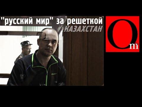 Провал русского мира в Казахстане