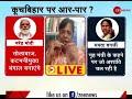 Badi Bahas: अबकी बार कूचबिहार पर आर- पार ? Bengal Election 2021   Mamata Vs Modi   BB   Cooch Behar