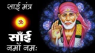 ॐ साईं नमो नमः Om Sai Namo Namah | Peaceful Sai Baba Mantra | Popular Chants