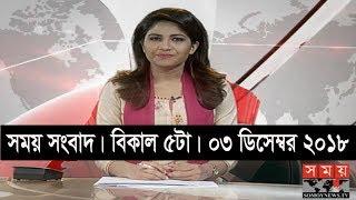 সময় সংবাদ | বিকাল ৫টা | ০৩ ডিসেম্বর ২০১৮| Somoy tv bulletin 5pm | Latest Bangladesh News