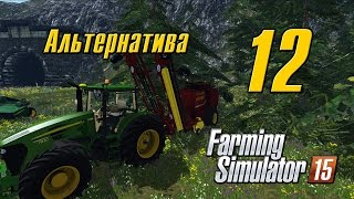Альтернатива - 12 - Farming Simulator 15