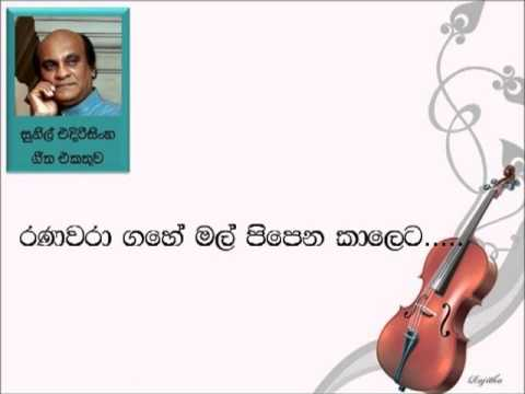 Ranawara Gahe - Sunil Edirisinghe (sinhala Mp3 Songs) video