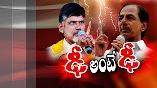 Counter Punches Between KCR And Chandrababu | Cash For Vote Scam | NTV