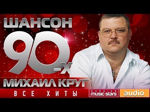 Шансон 90-х — Михаил Круг ✩ Золотые Хиты Десятилетия ✩
