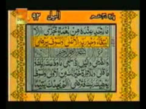 The Complete Holy Quran Part 30 30 By Sheikh Shuraim & Sudais Vs Urdu Translation video