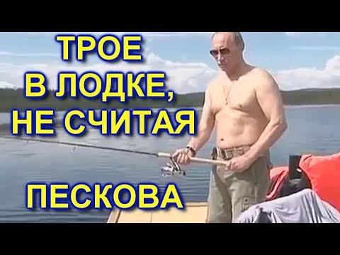 Кто Путину щуку на крючок насадил?