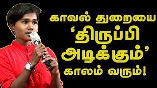 Student & Activist Valarmathi Powerful Political Speech