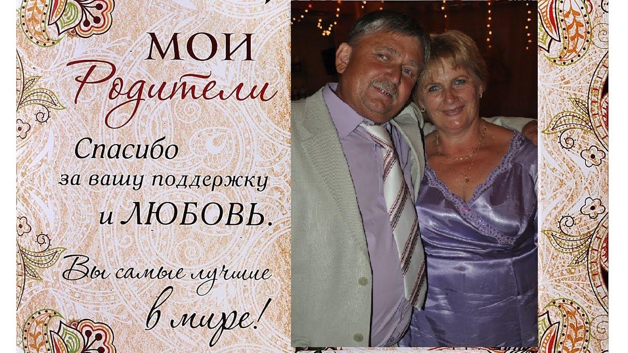 Поздравление от дочери родителям с рубиновой свадьбой 68