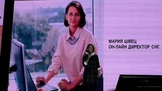 1. Мария Швец о новых цифровых технологиях. 2017