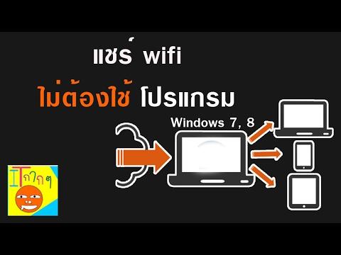 แชร์ wifi  ง่ายๆ ไม่ต้องลงโปรแกรมเพิ่ม ปลอดภัยจากโปรแกรมแฝง widows 7, 8