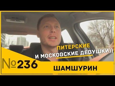 Питерские и Московские девушки )))