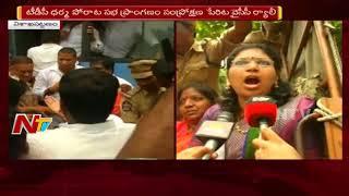 Vijayasai Reddy and Activists Arrested For Protesting Against TDP Dharama Porata Deeksha   TDP Vs YCP