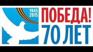 70 летие Парад Победы на Красной Площади 9 мая 2015 года