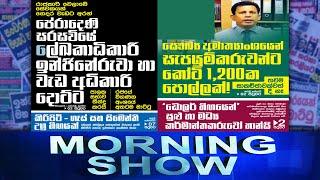 Siyatha Morning Show | 04 - 10 - 2021