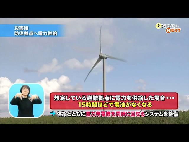 地元の風を地元のために秋田の風力日本一へ!